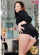 [MLW-2095] 総務課のオンナ 美尻美脚キャリアOL 大嶋しのぶ